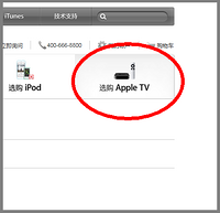 One more thing,Apple TV 国行即将开卖?