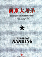 《南京浩劫》(The Rape of Nanking中文版)