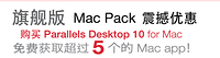 Parallels Desktop 10 for Mac等大促销,包含1password和WALTR