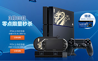 20日0时:Sony 索尼 PlayStation4 & PlayStation Vita